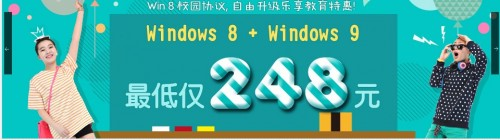 windows 9 in cina.jpg